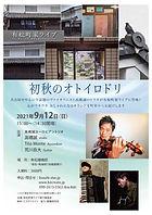 20210912_有松町家ライブ.jpg