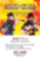 20200109_高橋誠・福江元太Duoツアー追加公演.jpg