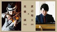 高橋誠×渡辺翔太Duo.jpg