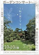 20211010_岳見町ぎゃらりい(表).jpg