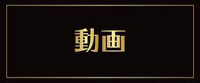 動画アイコン.jpg