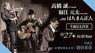 20200927_サムネイル@遊倶楽部.jpg