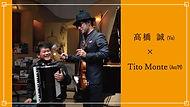 誠×Tito-Duo.jpg