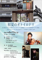 20210613_有松町家ライブ.jpg