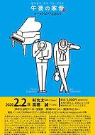 20200202_高橋誠・杉丸太一@津市浅尾邸.jpg