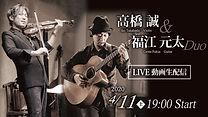 20200411_高橋誠・福江元太オンラインライブ.jpg