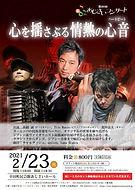 20210223_幸田町民会館.jpg