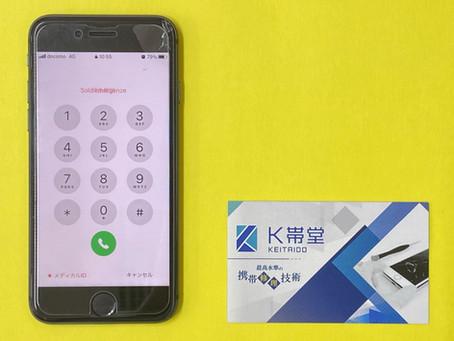 落としてしまい画面が少し割れてしまったiPhone8・・・熊本県でiPhoneのガラス交換をするならK帯堂にお任せ☆