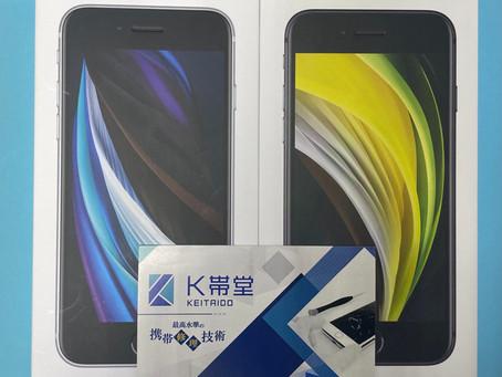 新品未使用のiPhoneSE第2世代入荷!熊本県でiPhoneを購入するならK帯堂にお任せ☆