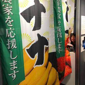 バナナ&ストロベリー展
