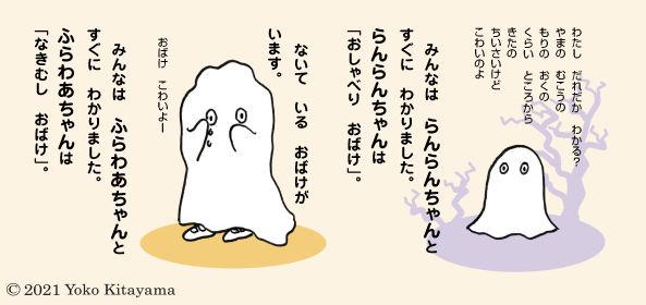 2021_10.11g_0901_uwasa.jpg