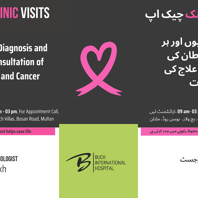 Free Breast Clinic Visits - مفت بریسٹ کلینک چیک اپ