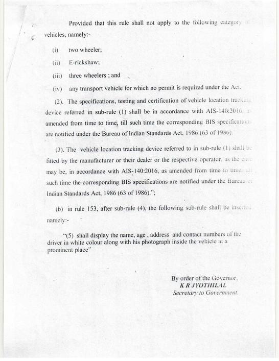 Kerala Govt Notification Nov 2017