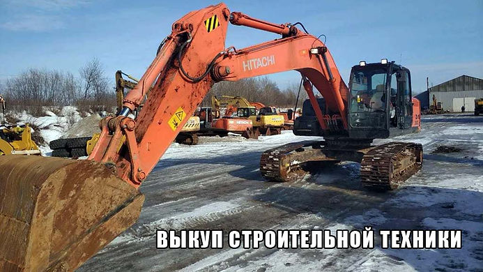 выкуп любой строительной техники Курск
