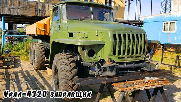 Урал 4320 заправщик