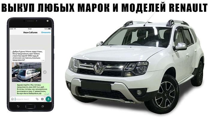 Выкуп любых марок и моделей Renaultg