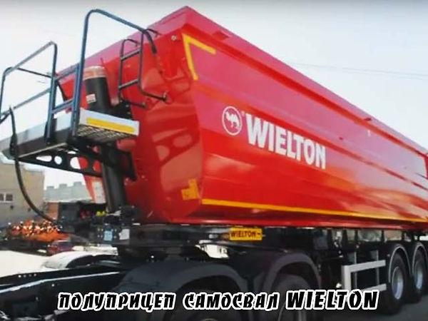 Полуприцеп самосвал WIELTON