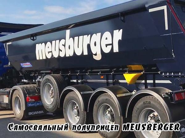 Самосвальный полуприцеп MEUSBURGER