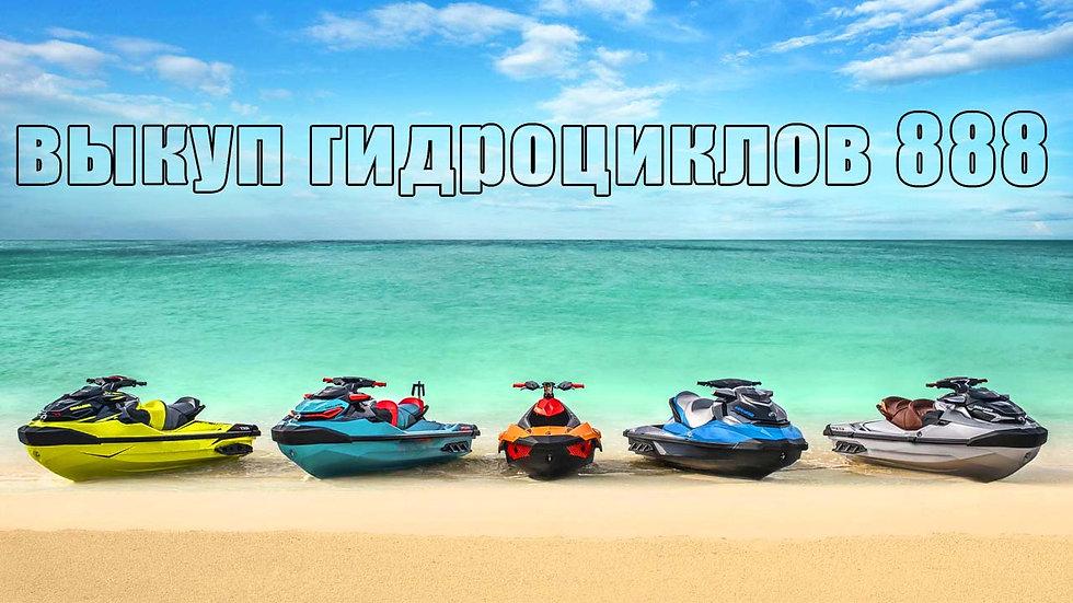 выкуп гидроциклов в москве и московской области