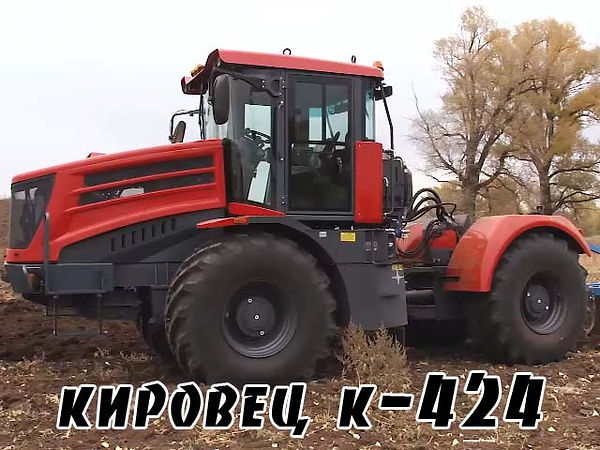 кировец к-424