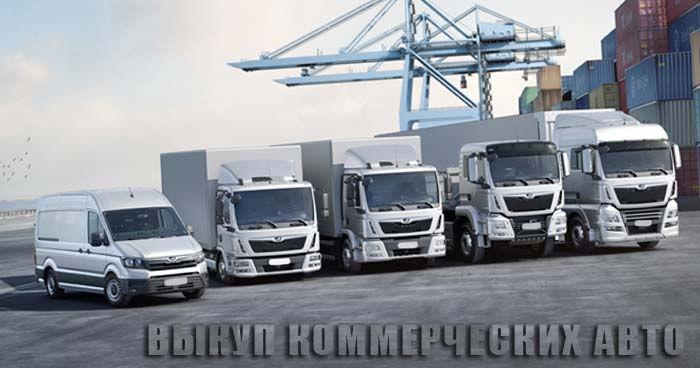 грузовики и автомобили