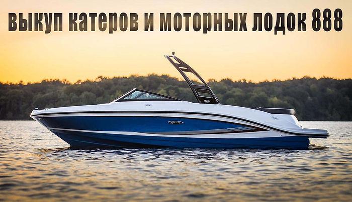 выкуп моторных лодок и катеров.jpg