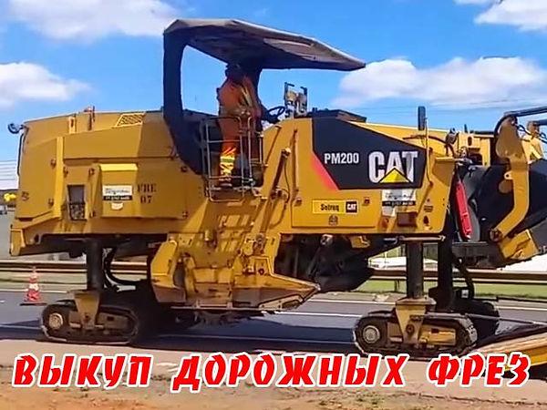 Выкуп дорожных фрез Vykup888.ru