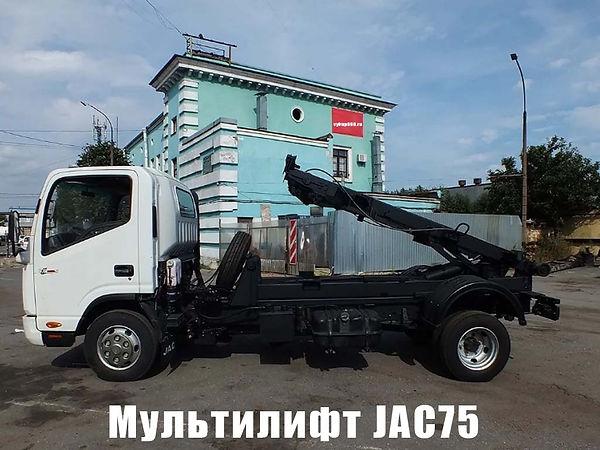 Многофункциональный крюковой механизм - Мультилифт JAC75