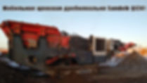 Мобильная щековая дробилкальня Sandvik QJ241