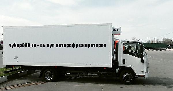выкуп авторефрежираторов в москве и московской области
