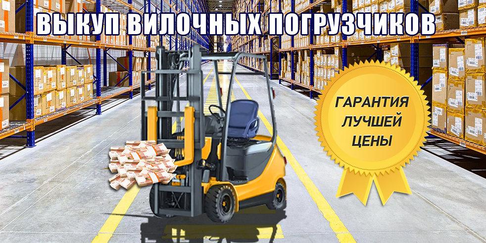 Выкуп вилочных погрузчиов в Москве и Московской области
