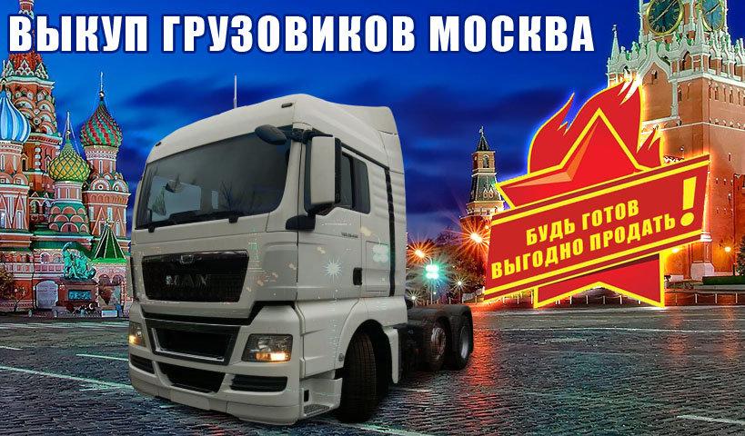 ВЫКУП ГРУЗОВИКОВ МОСКВА.jpg