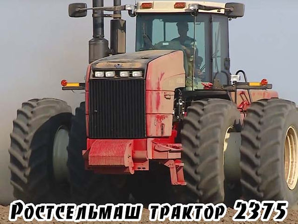 Ростсельмаш трактор 2375