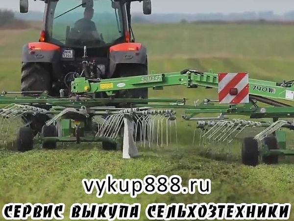 сервис по скупке любой сельскохозяйственной техники