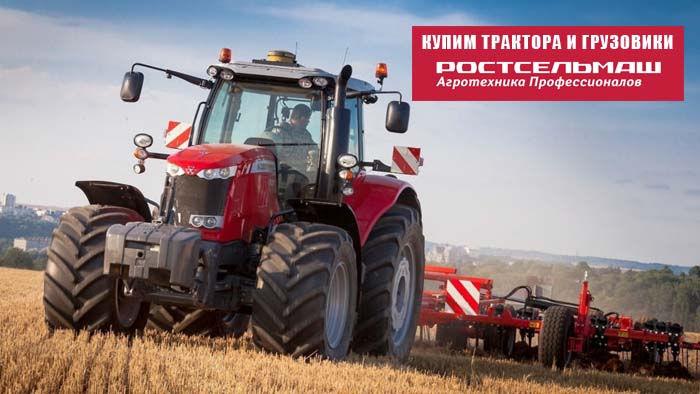 Выкуп тракторов и комбайнов Ростсельмаш
