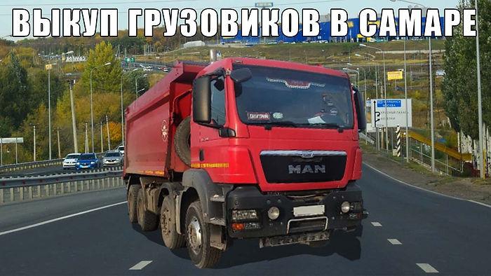 Выкуп грузовиков в Самаре