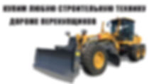 Выкуп строительной техники в Самаре