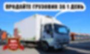 продать грузовик в Москве и Московской области