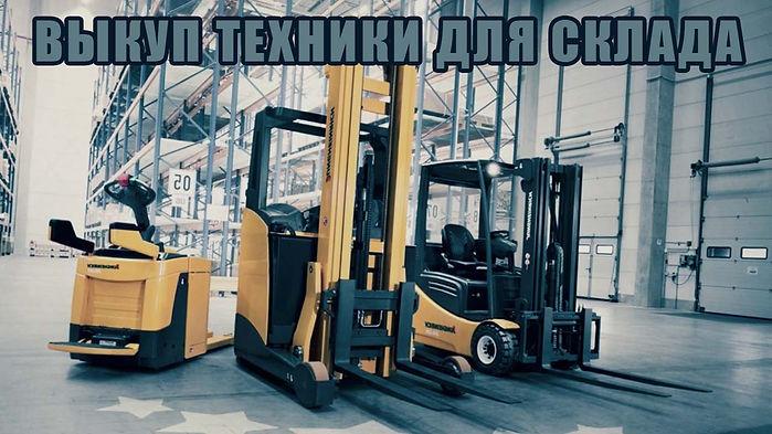 Выкуп складской техники