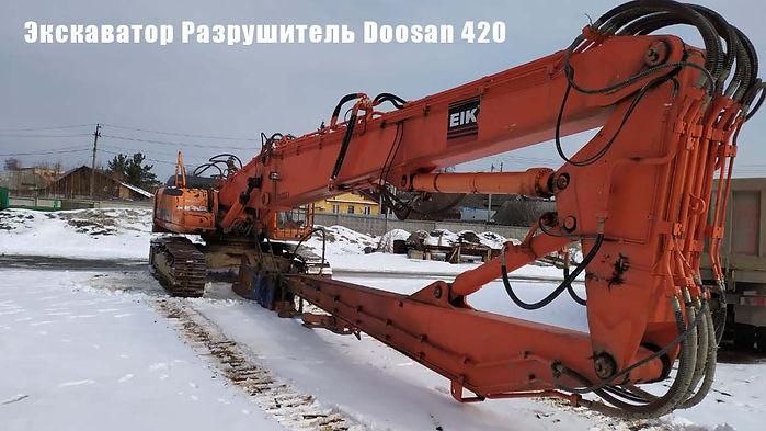 Экскаватор Разрушитель Doosan 420
