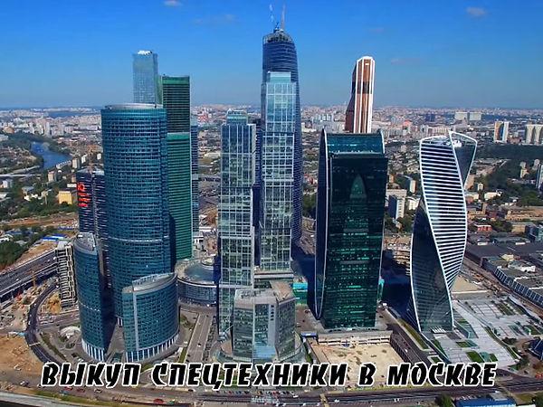 Выкуп спецтехники в Москве