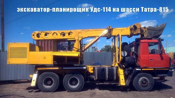 экскаватор-планирощик Удс-114 на шасси Татра-815
