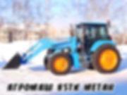 Трактор АГРОМАШ 85ТК МЕТАН