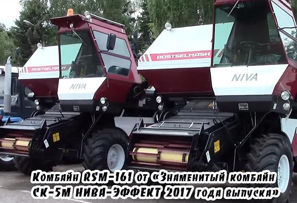 Комбайн RSM-161
