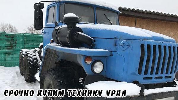 Срочный выкуп техники Урал в Москве