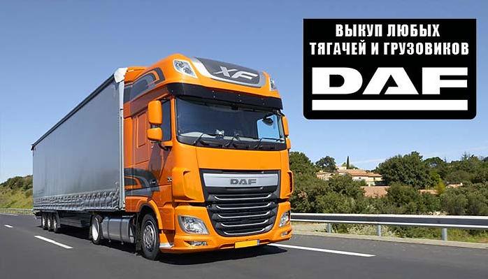 выкуп любых тягачей и грузовиков DAF