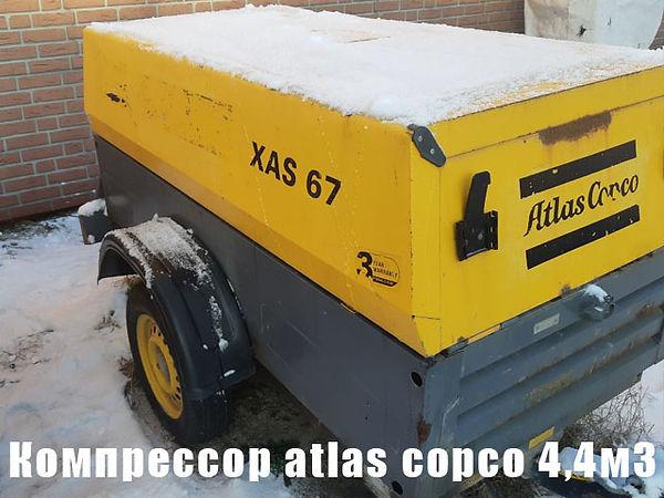 Компрессор atlas copco 4.4м3