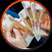 выплата денег.png