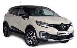 Срочный выкуп б/у Renault