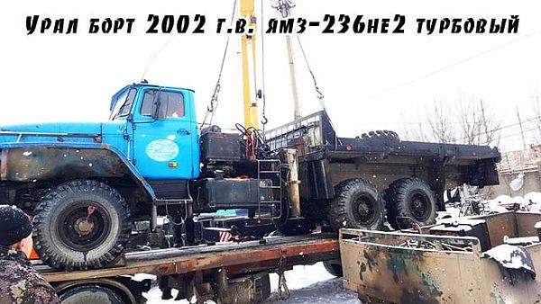 Урал борт 2002 г.в. ямз-236не2 турбовый
